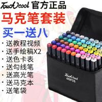 Touch Cool正品马克笔套装36色学生用手绘48色60/80/204色彩笔全套