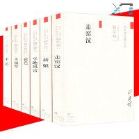 全6册 刘庆邦短篇小说编年卷(1-6卷) 走窑汉+新娘+平地风雷+夜色+幸福票+手艺
