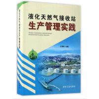 液化天然气接收站生产管理实践 王海伟 煤炭工业出版社 9787502048204