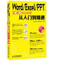 Word/Excel/PPT 2010办公应用从入门到精通(别告诉我你懂ppt,买了不后悔的ppt制作教程!excel