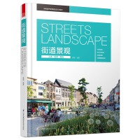 绿色城市景观规划设计系列――街道景观(绿色设计,绿色规划;全新的理念,非凡的设计。)