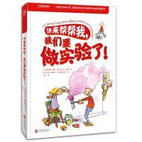 [二手书9成新] 快来帮帮我,我们要做实验了 北京联合出版有限公司出版社 【法】埃莱娜潘斯 【法】罗贝尔潘斯著,【法】吉