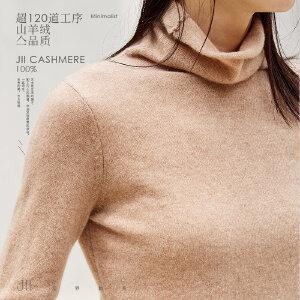 [AMII东方极简] JII AMII 2017冬装女新款大码文艺修身保暖堆领毛衣