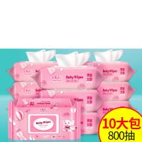 婴儿湿巾大包 新生儿童幼儿 宝宝湿纸巾 手口100批发80抽带盖a242