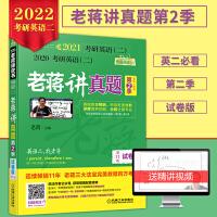 2020MBA/MPA管理类经济类联考考研英语二老蒋讲真题第二季历年真题解析讲真题书
