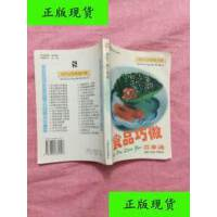 【二手旧书9成新】食品巧做百事通 /弘石,冯家增主编 中国社会出