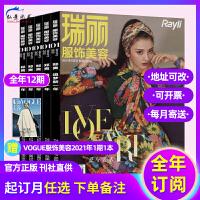 瑞丽服饰美容杂志 2019年新全年订阅 全年12期