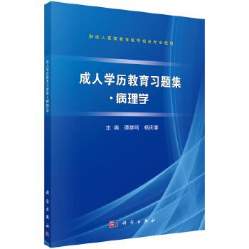 CBS-成人学历教育习题集●病理学 科学出版社 9787030431936