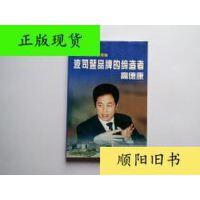【二手旧书9成新】波司登品牌的缔造者 :高德康:中国羽绒服行业