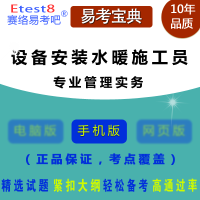 2018年设备安装水暖施工员考试(专业管理实务)易考宝典手机版