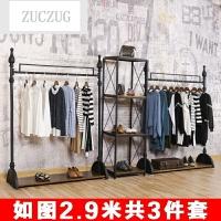 ZUCZUG女装服装店衣架展示架落地式铁艺服装架复古中岛挂衣服货架子 E-756组合