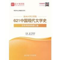 扬州大学文学院621中国现代文学史历年考研真题汇编-在线版_赠送手机版(ID:908093)