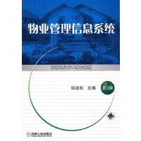 物�I管理信息系�y �u�潘� 9787111075608 �C械工�I出版社