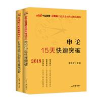 中公2018云南省公务员录用考试申论 行政职业能力测验 15天快速突破 2本套