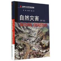 【二手书旧书8成新】自然灾害 陈�J 史培军 9787303169207
