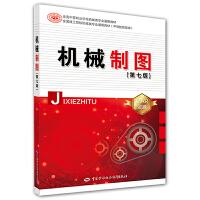 机械制图 第7版 中国劳动社会保障出版社