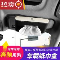 强力磁铁吸顶车用纸巾盒奔驰汽专载内创意高档挂式遮阳板抽纸盒 +6包纸巾
