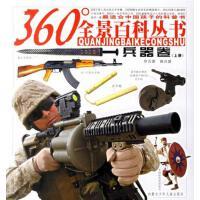 【二手旧书9成新】360度全景百科丛书:兵器卷 煜峰著 内蒙古少儿出版社 97875312216