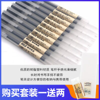 MUJI无印良品文具笔凝胶墨中性水笔0.5/0.38mm笔芯10支装学生考试