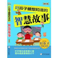 好孩子故事馆(精华版):好孩子最想知道的智慧故事