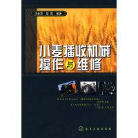 小麦播收机械操作与维修 汪金莹,胡霞著 9787122049001