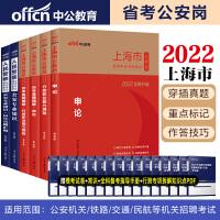 中公2018上海市公务员录用考试专用教材公共基础知识