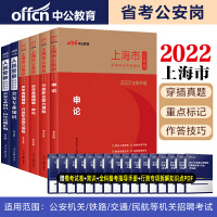 中公教育2022上海市公务员考试:申论+行测(教材+历年真题)+2022人民警察考试:公安专业知识(教材+历年真题)6本