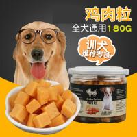【支持礼品卡】狗狗训练奖励零食鸡肉粒 180g罐装奖励小零食 肉制品6dp