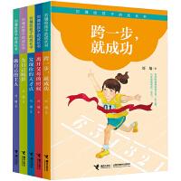 刘墉给孩子的成长书第二辑 全5册 做个快乐读书人 为自己喝彩做自己的主人 三四五六年级中小学生校园励志课外书籍 儿童文