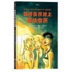 正版 如何在派对上搭讪女孩 一首关于青春期男孩和女孩的幻想诗篇 改编自尼尔・盖曼获奖名篇 爱情情感漫画小说 欧漫 后浪