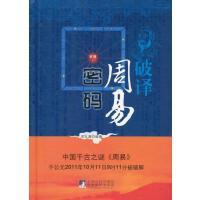 【二手旧书9成新】破译《周易》密码 邓文涛 中央编译出版社 9787511713933