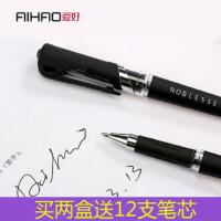 爱好中性笔0.7/1.0mm签字笔黑色大容量子弹头办公款老板商务水笔考试 专用学生备考黑笔笔芯批发