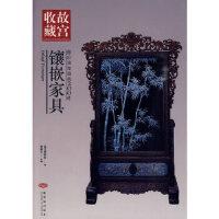 【正版直�l】你���知道的200件�嵌家具胡德生紫禁城出版社