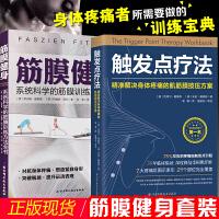 筋膜健身套装2册 触发点疗法:精准解决身体疼的肌筋膜按压疗法+筋膜健身:系统科学的筋膜训练方法全书 北京科技
