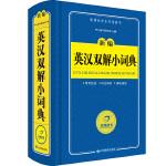 英汉双解小词典 新编字典新课标学生专用工具书 基本词汇和常用四六级词汇 收词丰富规范 开心辞书