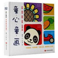 童心童画(水果、蔬菜、植物、动物、交通工具)