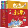 身边的科学・典藏版(全6册)汇聚牛津、剑桥名家 英国儿童科学启蒙书