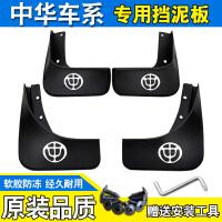 中华H230/H320/H330/V6/H530骏捷FRV/FSV/H3/V3/V5汽车挡泥板软