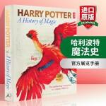 哈利波特魔法史 英文原版书 Harry Potter A History of Magic 精装 JK罗琳魔法世界官方