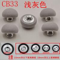 黑白红色雪纺手工布包纽扣风衣大衣服西衬衫包布纽扣子蘑菇型 浅灰色 CB33蘑菇款5个