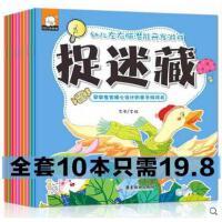 全10册幼儿左右脑潜能开发游戏捉迷藏2-3-4-6岁5幼儿园儿童智力开发 启蒙早教益智游戏书专注力训练趣味迷藏书大迷宫