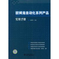 {二手旧书99成新}欧姆龙自动化系列产品实用手册 耿文学 中国电力出版社 9787508349091