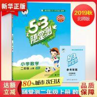 小儿郎 5・3随堂测 小学数学 2年级 上册 BSD 2019 不详 教育科学出版社9787519104580【新华书