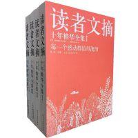 读者文摘十年精华(全四册套装)