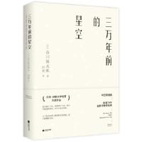 """三万年前的星空:谷川俊太郎执笔70周年新作,《南山南》原唱马�E在""""为你读诗""""深情朗读"""