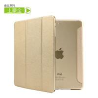 2017苹果Apple iPad 9.7平板电脑保护套 休眠外壳A1822支架皮套包 2017新款ipad 土豪金