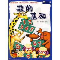 数的基础――黑白熊数学童话练习簿