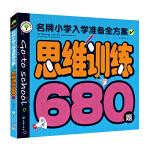 思维训练680题(精选百所名校考试题型,全面囊括幼小衔接内容,由易到难,学练结合,帮助孩子顺利升入名牌小学!)