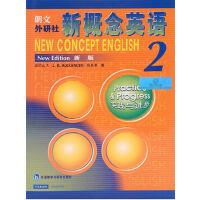 朗文外研社 新概念英语2 实践与进步 9787560013473
