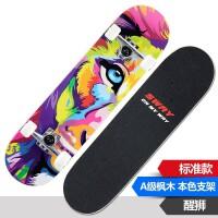 四轮滑板双翘滑板公路刷街儿童专业枫木代步滑板车初学者